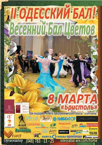 Концерт II Одесский бал – Весенний Бал Цветов в Одессе