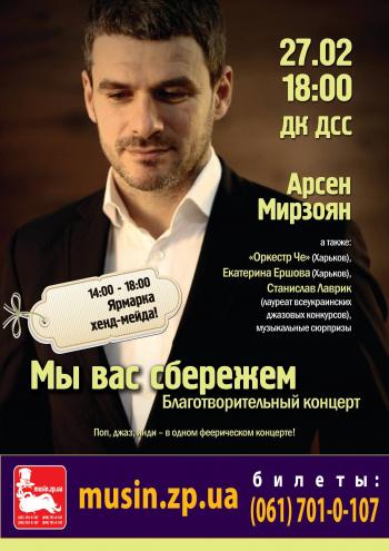 Концерт Арсен Мирзоян в Запорожье