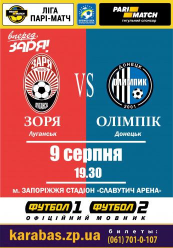 футбол Заря (Луганск) - Олимпик (Донецк) в Запорожье