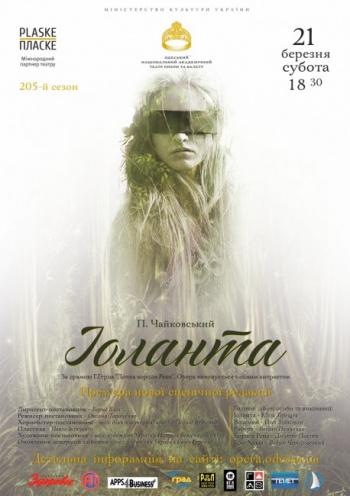спектакль Иоланта в Одессе