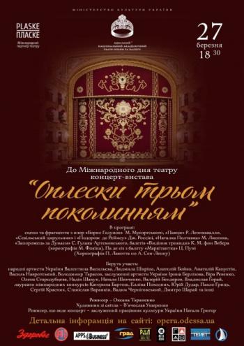 спектакль Концерт «Оплески трьом поколінням» в Одессе