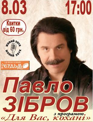 Концерт Павел Зибров в Умани