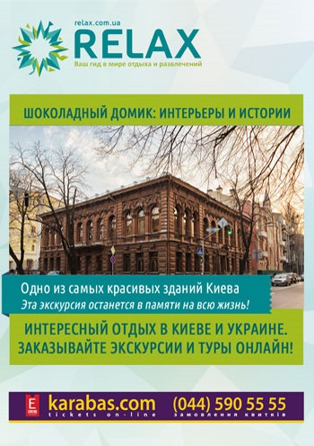 экскурсия Шоколадный домик: интерьеры и истории в Киеве