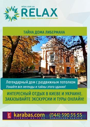 excursion Тайна дома Либермана in Kyiv
