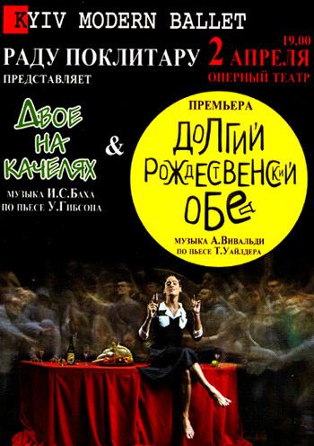 спектакль «Киев.Модерн-балет» «Двое на качелях. Долгий рождественский обед» в Харькове