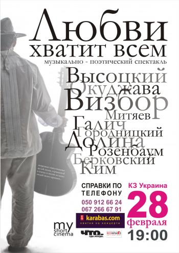 Концерт Любви Хватит Всем в Харькове