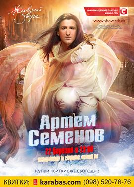 Концерт Артем Семенов в Кривом Роге - 1
