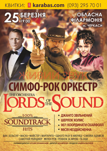 Концерт Lords of the Sound «100% Soundtrack Hits. Part II» в Черкассах