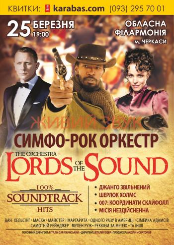 Концерт Lords of the Sound «100% Soundtrack Hits. Part II» в Черкассах