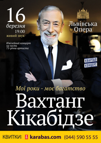 Концерт Вахтанг Кикабидзе в Львове - 1