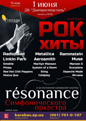 Концерт Группа «resonance»: white tour в Запорожье - 1