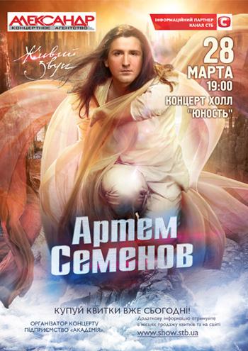 Концерт Артем Семенов в Николаеве - 1