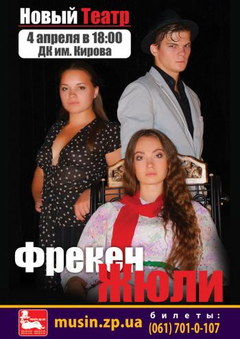 спектакль Фрекен Жюли в Запорожье