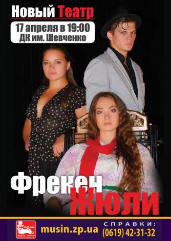 спектакль Фрекен Жюли в Мелитополе