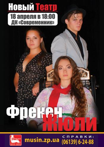 спектакль Фрекен Жюли в Энергодаре