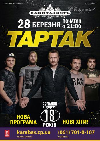 Концерт ТАРТАК в Запорожье - 1