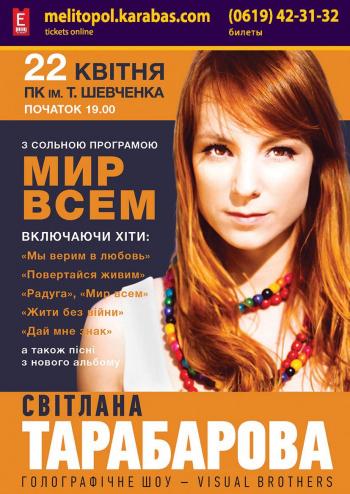 Концерт Светлана Тарабарова в Мелитополе - 1