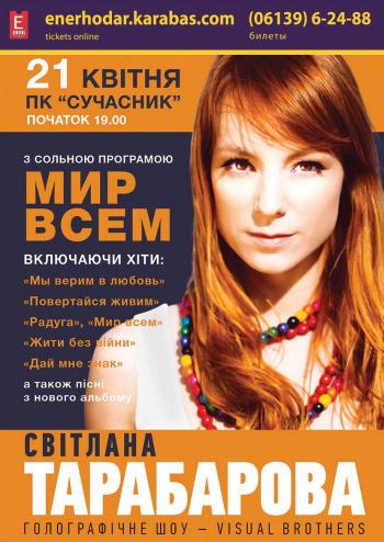 Концерт Светлана Тарабарова в Энергодаре - 1