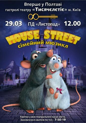 спектакль Семейный мюзикл «Mouse Street» в Полтаве - 1