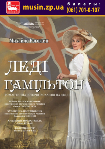 спектакль Леди Гамильтон в Запорожье