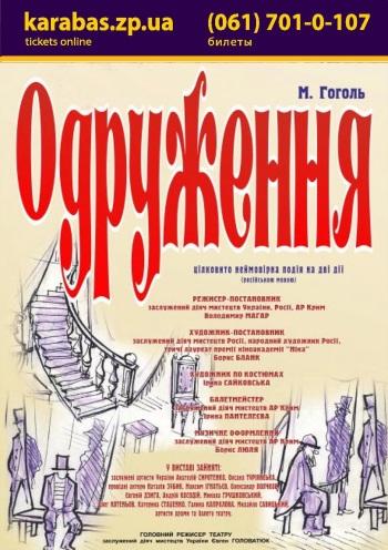 спектакль Женитьба в Запорожье