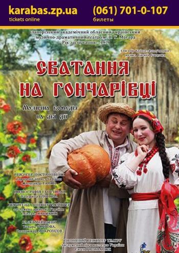 спектакль Сватовство на Гончаровке в Запорожье