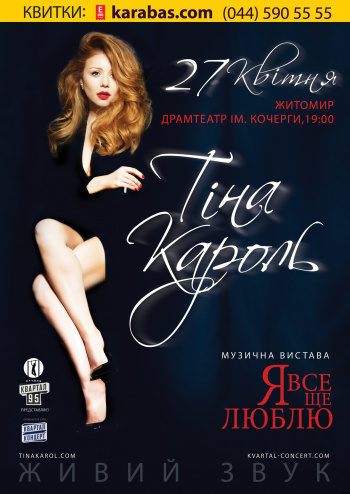 Концерт Тина Кароль. Всеукраинский тур в Житомире - 1