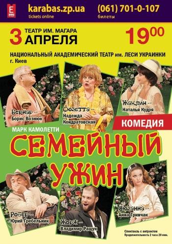 спектакль Семейный ужин в Запорожье