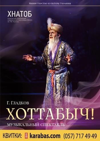 спектакль Хоттабыч в Харькове