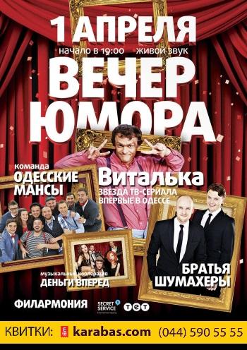спектакль Вечер Юмора в Одессе