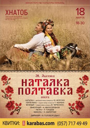 спектакль Опера Наталка-Полтавка в Харькове