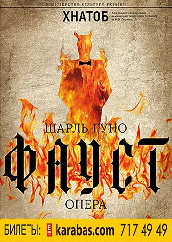 спектакль Опера Фауст в Харькове