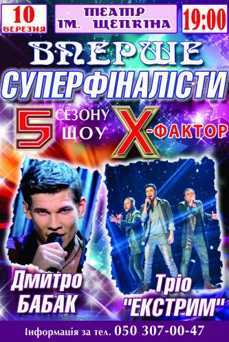 Концерт Суперфиналисты 5 сезона Х-фактор, Дмитрий Бабак и трио «Экстрим» в Сумах