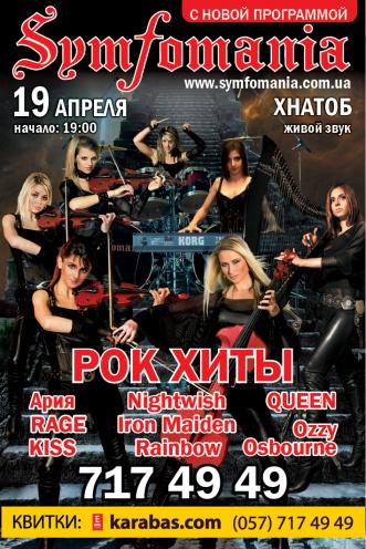 Концерт Symfomania / Симфомания в Харькове - 1