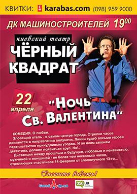 спектакль Ночь Святого Валентина в Днепре (в Днепропетровске)