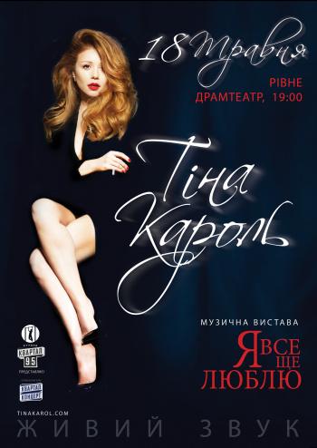 Концерт Тина Кароль в Ровно - 1