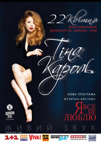 Концерт Тина Кароль в Ивано-Франковске - 1