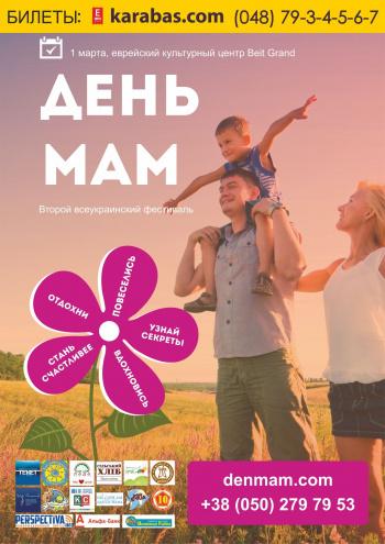Концерт День МАМ в Одессе