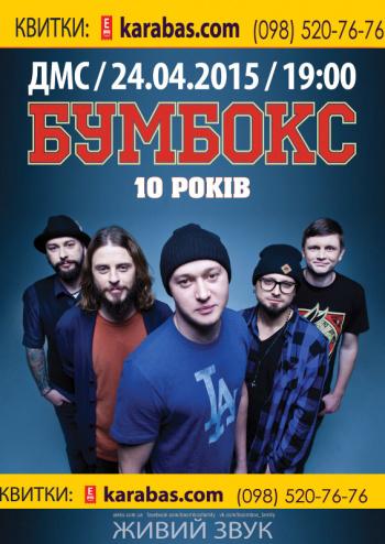 Концерт Бумбокс в Кривом Роге - 1