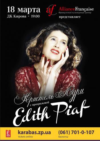 спектакль Кристель Лури с программой «Edith Piaf» в Запорожье