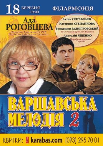 спектакль Варшавская мелодия 2 в Черкассах - 1