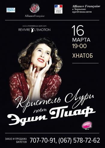 спектакль Кристель Лури с программой «Edith Piaf» в Харькове