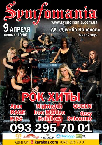 Концерт Symfomania / Симфомания в Черкассах - 1