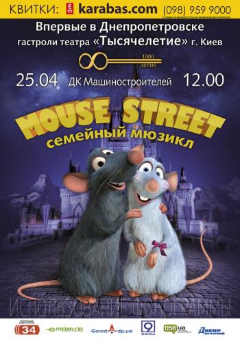 спектакль Семейный мюзикл «Mouse Street» в Днепре (в Днепропетровске) - 1