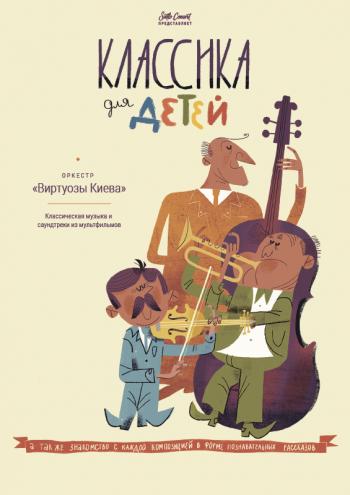 Концерт Классика для детей в сопровождении песочной анимации в Киеве