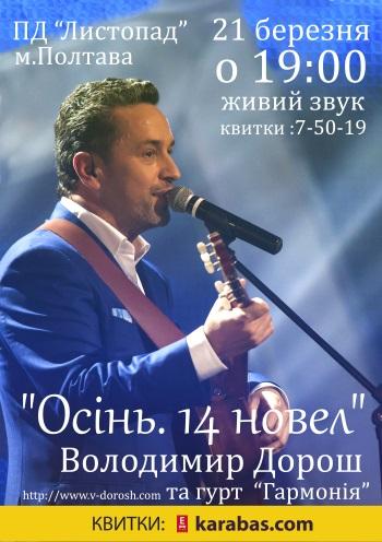 Концерт Владимир Дорош и группа «Гармония» в Полтаве