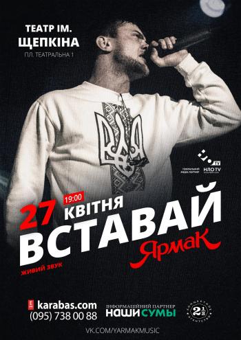 Концерт Ярмак в Сумах - 1