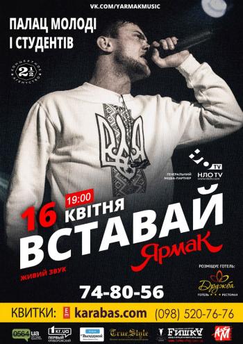 Концерт Ярмак в Кривом Роге - 1