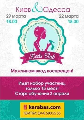 семинар Академия Heels Club в Одессе