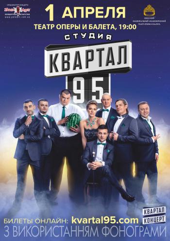 """Концерт Студия """"Квартал-95"""" в Одессе - 1"""